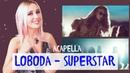 КокаПелла - LOBODA / SuperSTAR (acapella cover by Клава Кока)
