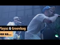 EK Playaz Groovbag - Бабки на...
