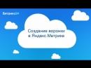 Создание воронки для CRM-формы в Яндекс.Метрике