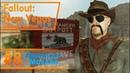 Fallout New Vegas 8 - Аванпост Мохаве