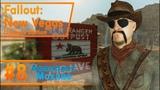 Fallout New Vegas #8 - Аванпост Мохаве