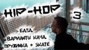Хип-Хоп. Урок 3. (База. Варианты Кача. Пружинка SKATE/Скейт. Как танцевать Hip-Hop?)