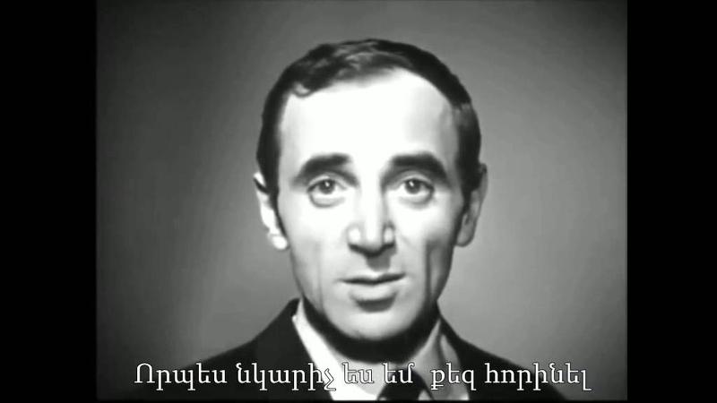 Charles Aznavour Je t'attends Ազնավուր Ես սպասում եմ քեզ With Armenian titles