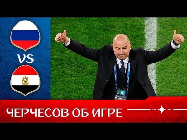 Станислав Черчесов об историческом выходе сборной из группы