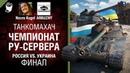 Чемпионат РУ-сервера. Россия vs Украина - Финал - Танкомахач №89 World of Tanks