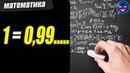 Почему 1=0.999 или 10=9.999? Кьюбит Шоу 2