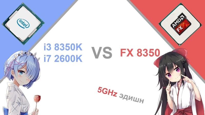 I3 8350K vs I7 2600K vs FX 8350. 4 ядра или престарелый многопоток ? (5GHz эдишн).