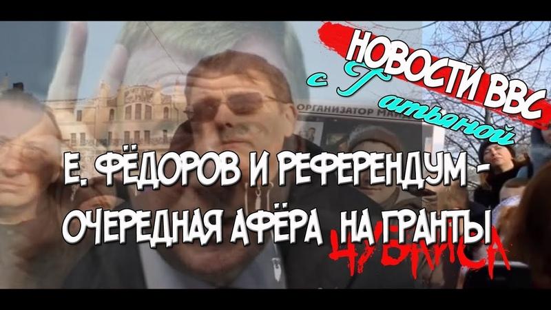 Новости ВВС | Е. Фёдоров и референдум - очередная афёра на гранты