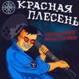 Красная Плесень альбом Неизданные ноты к баяну