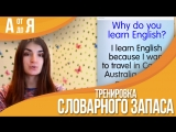 №12 Тренировка словарного запаса _ английский язык