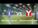 Чемпионат СПБ по футболу 6х6. Невский фронт — Красносельский