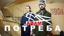 ADAM - ПОТРЕБА (ПРЕМ ЄРА 2019)