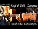 Rauf Faik - Детство на гитаре [Fingerstyle] ТАБЫ | ХИТ ОСЕНИ 2018 | Каждый раз я вспоминаю..