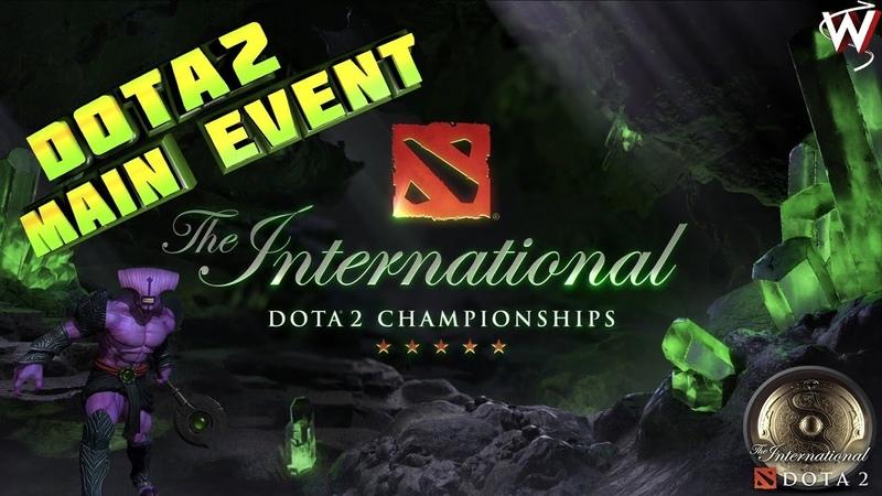 DOTA 2 Main Event ОТКРЫТИЕ The International 2018 Плей офф @W1XXIQ