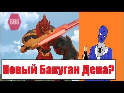 Обзор серий Бакуган Боевая Планета/BAKUGAN BATTLE PLANET Выпуск 2