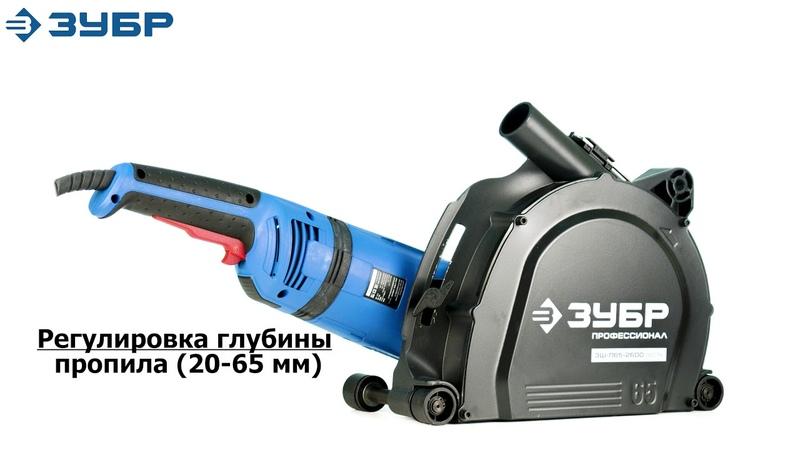 Штроборез электрический ЗУБР арт.ЗШ-П65-2600 ПВСТК