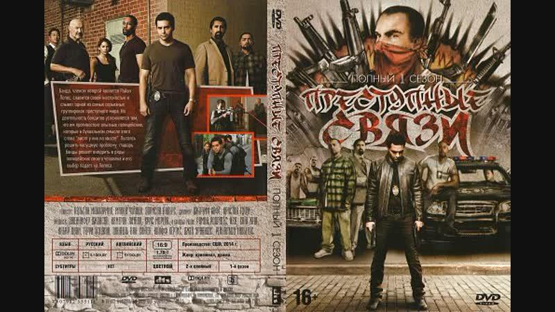 Преступные связи.12.серия.(2013) США.