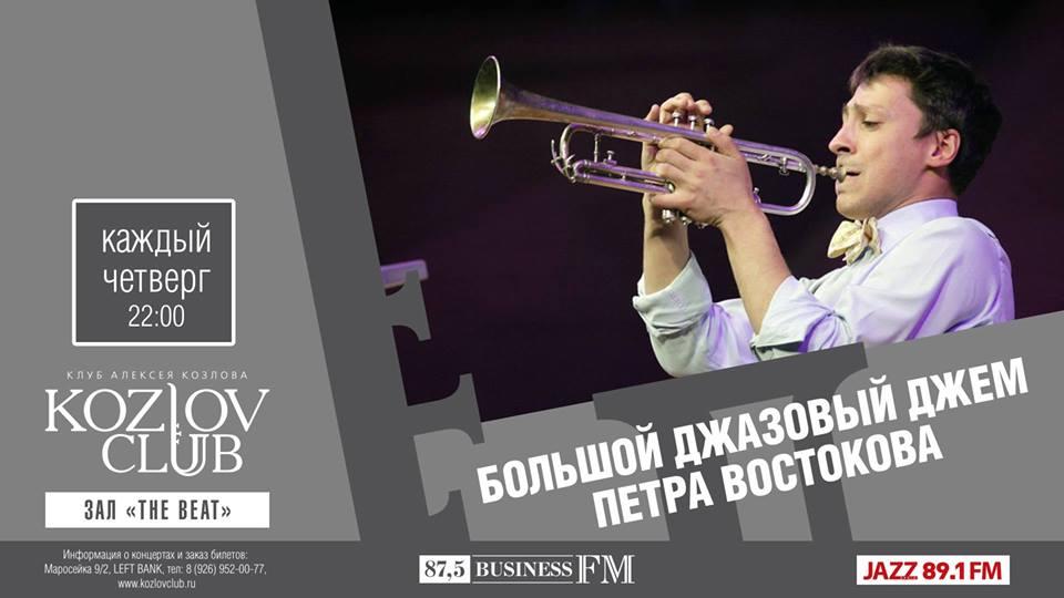 Большой Джазовый Джем Петра Востокова в клубе Козловского!