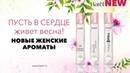 Пусть в сердце живет весна! Новые женские ароматы