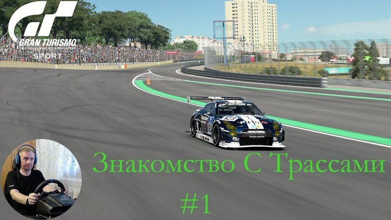 Знакомство С Трассами 1 | Gran Turismo SPORT Logitech G29 Driving Force