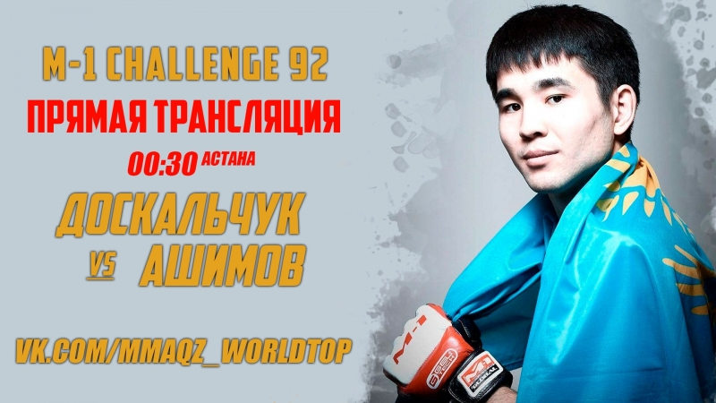 LIVE 🔴 M-1 Challenge 92: Ашимов vs. Доскальчук