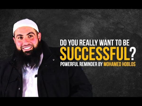 DO YOU REALLY WANT TO BE SUCCESSFUL   Powerful Reminder by Mohamed Hoblos (Must Watch)