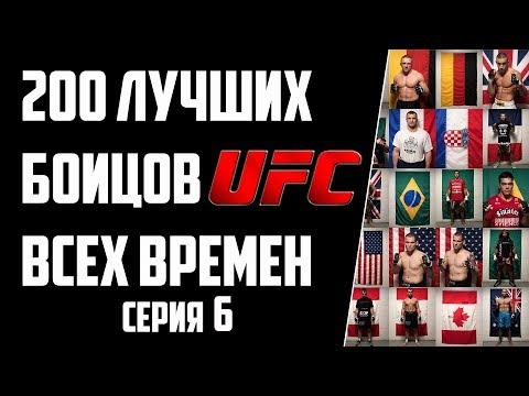 200 лучших бойцов UFC всех времен. Заключительная Серия. Документальный фильм » Freewka.com - Смотреть онлайн в хорощем качестве