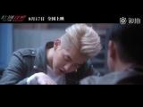TRAILER 180718 'Europe Raiders' Trailer @ Wu Yi Fan