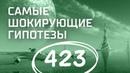 Продуктовая реинкарнация. Выпуск 423. Самые шокирующие гипотезы.