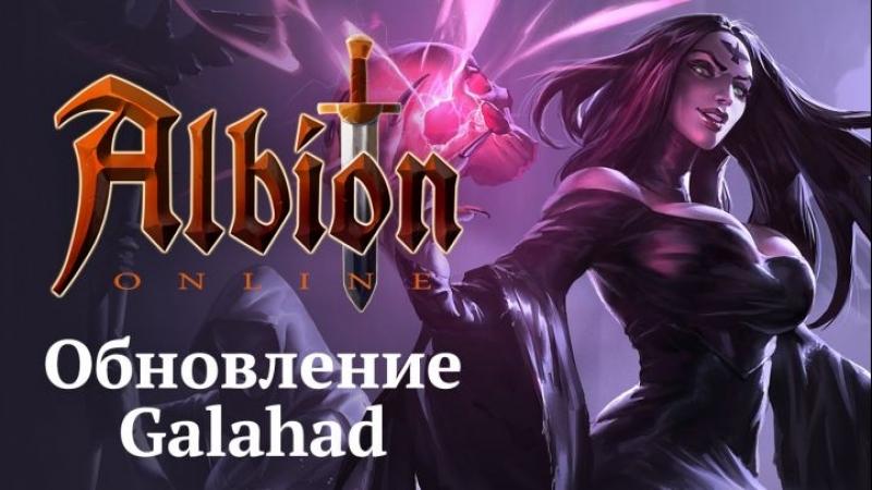 Обзор обновления Albion Online: Galahad » Freewka.com - Смотреть онлайн в хорощем качестве