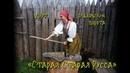 «Старая Старая Русса» Дуэт Ольхонские ворота / Olkhon Gate Duo Staraja Russa