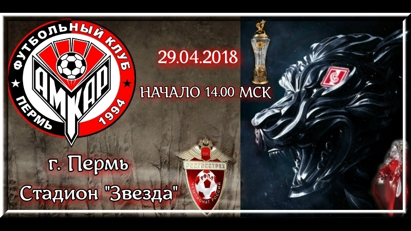 Видеопревью к матчу Амкар - Спартак. Секретное Оружие Массимо.