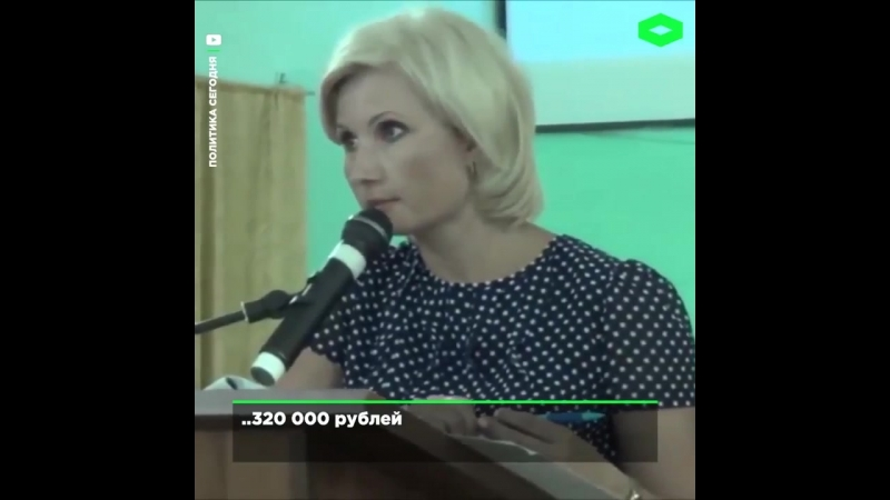 Депутатка получает 320 000 рублей и учит людей как им жить за 10 000