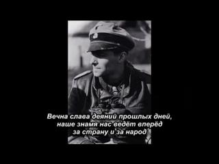 Песня про Иоахима Пайпера, командира 1-ой дивизии СС Лейбштандарт СС Адольф Гитл