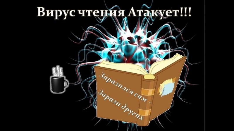 Вирус чтения Атакует