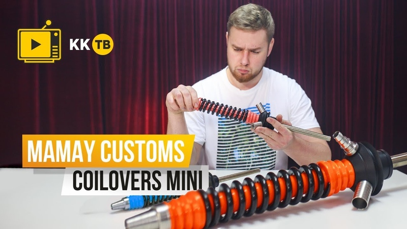 Новинка от Mamay customs – Coilovers Mini