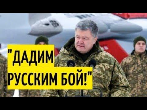 Срочно! Порошенко заявил о планах России захватить Бердянск и Мариуполь!