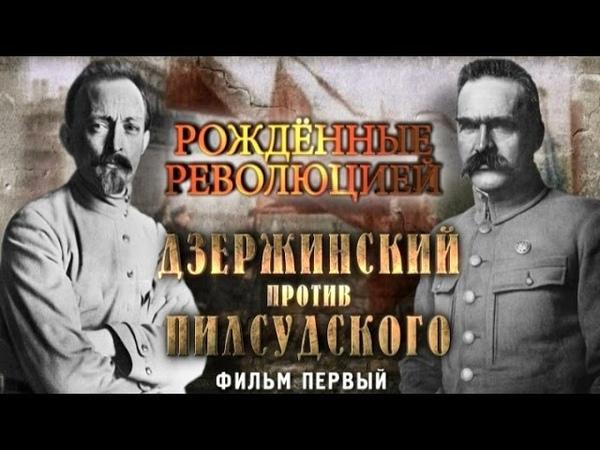 Обратный отсчёт. Рождённые революцией. Дзержинский против Пилсудского. Фильм первый