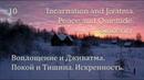 Incarnation and Jivatma. Peace and Quietude / Воплощение и Дживатма. Покой и Тишина TR16-10