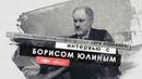 Борис Юлин Курилы и пенсии Желтые жилеты радикализация и здравый смысл