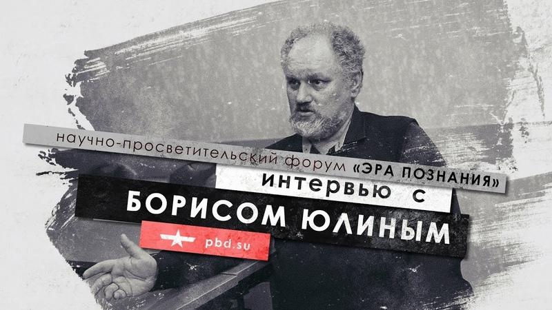 Борис Юлин. Курилы и пенсии, Желтые жилеты, радикализация и здравый смысл.