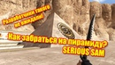 Serious Sam HD: The First Encounter - Как забраться на пирамиду?