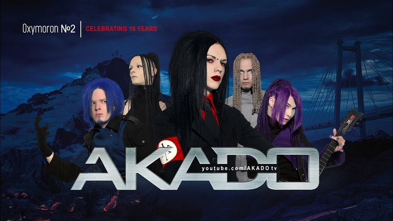 AKADO - Oxymoron №2 (Official Remastered Video 2008) ПЕРЕЗАЛИВ
