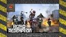 Road Redemption - Шедевр в старом стиле