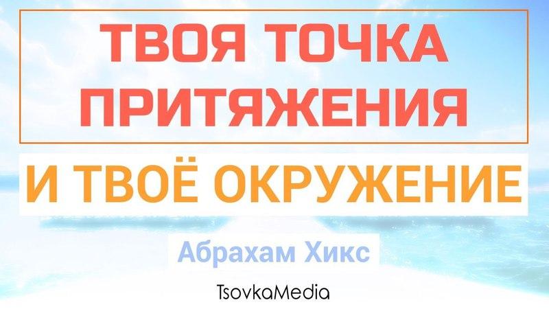 Твоя точка притяжения и твоё окружение ~ Абрахам (Эстер) Хикс | TsovkaMedia