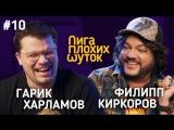 ЛИГА ПЛОХИХ ШУТОК #10 | Гарик Харламов х Филипп Киркоров