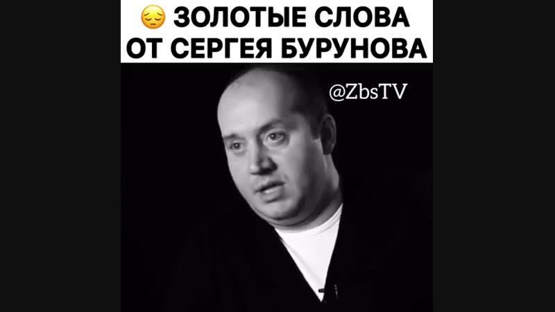 Золотые слова Сергея Бурунова_HIGH.mp4