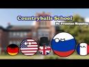 Школа Кантриболз Countryballs School