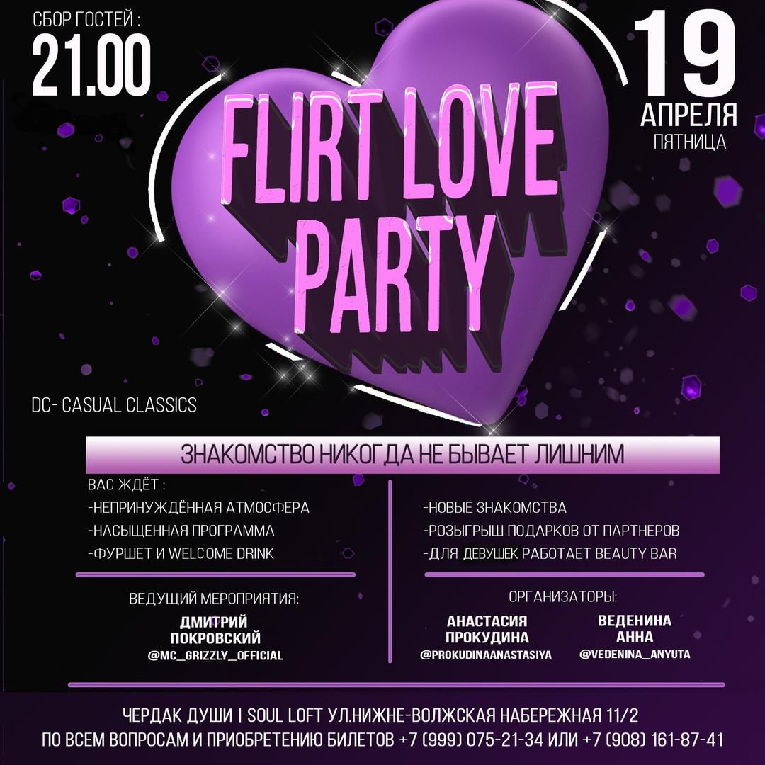 Афиша Нижний Новгород ВЕЧЕРИНКА FLIRT LOVE PARTY