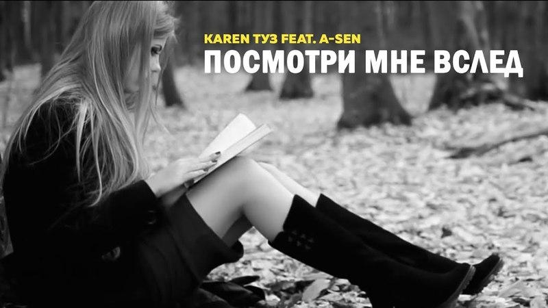 Karen ТУЗ feat. A-Sen - Посмотри Мне Вслед